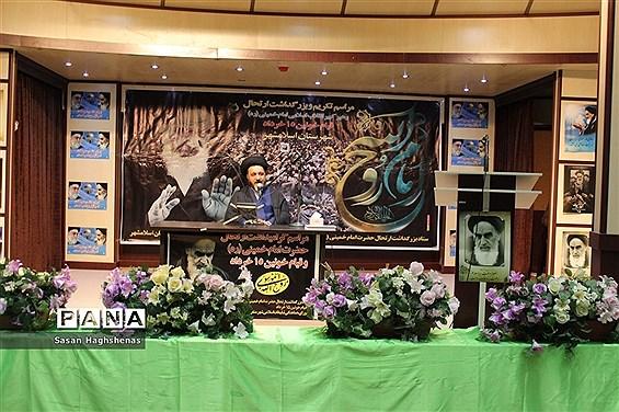 گرامیداشت سالروزارتحال امام خمینی(ره) دراسلامشهر