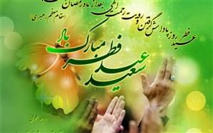 پیام تبریک مدیر آموزش و پرورش ناحیه یک بندرعباس به مناسبت عید سعید فطر