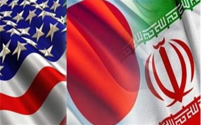 ایران آمریکا ژاپن