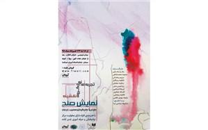 ایران تماشا میزبان نمایش «صُلح»  میشود