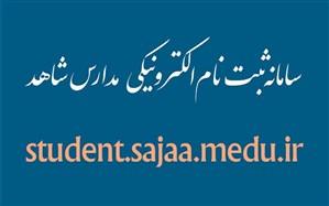 تمدید مهلت ثبتنام کلاس اولیها در مدارس شاهد تا 20 خرداد