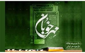 آئین تجلیل از خیرین مدرسه ساز و نکوداشت دکتر حافظی برگزار شد