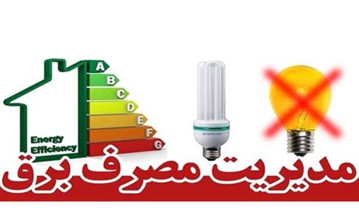 سفیران مصرف برق