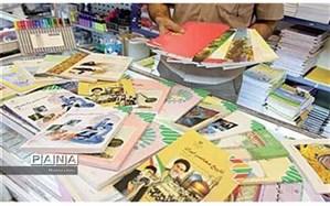 اطلاعیه  سازمان پژوهش و برنامهریزی آموزشی درباره توزیع کتاب درسی در مدارس