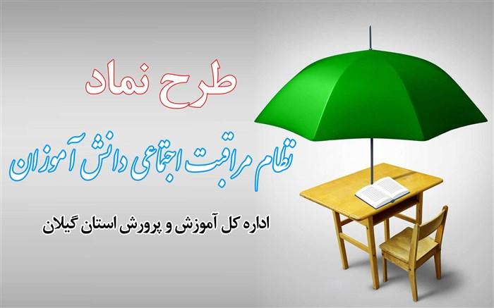 اجرای طرح نظام مراقبت اجتماعی دانش آموزان (نماد) در بیش از 600 مدرسه در استان گیلان