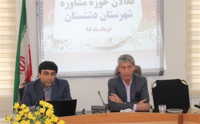 همایش تقدیر از فعالان حوزه مشاوره شهرستان دشتستان برگزار شد