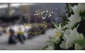 پخش مستند امام جمعه شهید کازرون از شبکه قرآن