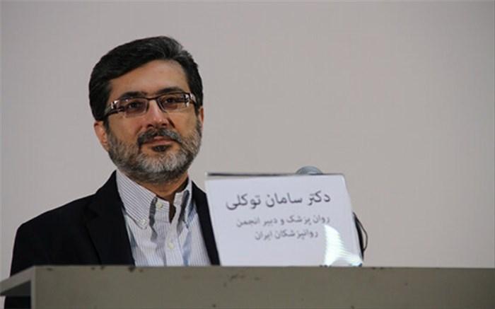 دکتر سامان توکلی