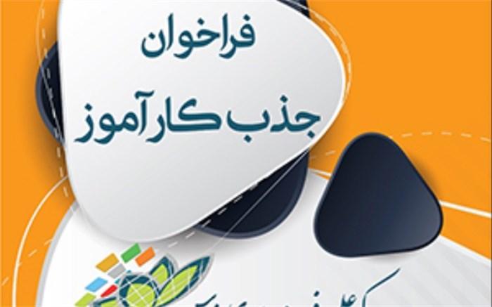 جذب ۱۷۰  کارآموز در پارک علم و فناوری فارس