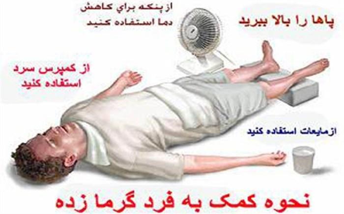 علائم اولیه گرمازدگی سردرد، سرگیجه، تهوع و تشنگی است