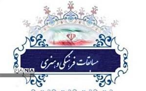 موفقیت منطقه 15 در سی و هفتمین دوره مسابقات فرهنگی و هنری