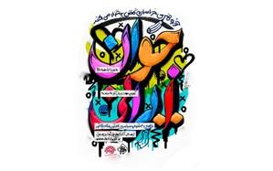 دهمین جشنواره کارتون و کاریکاتور «جوان ایرانی» برگزار می شود