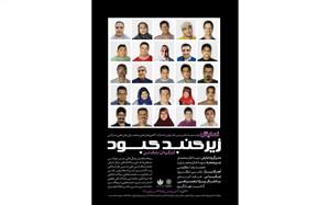 «زیرگنبد کبود» به همت توان یابان ذهنی و حرکتی به پردیس تئاتر تهران می آید