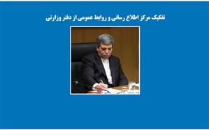 تفکیک مرکز اطلاع رسانی و روابط عمومی از دفتر وزارتی
