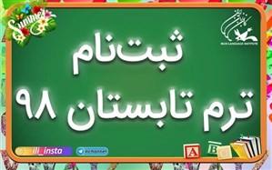 ۳۱ خرداد، آغاز ثبتنام ترم تابستان مراکز آموزشی کانون زبان ایران