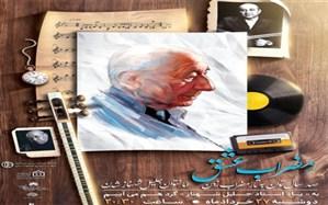 """یادبود استاد جلیل شهناز در """"مِضراب عشق"""""""