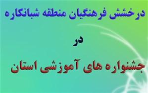 درخشش فرهنگیان منطقه شبانکاره در جشنواره های آموزشی استان بوشهر
