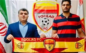 گلر سابق پرسپولیس به فولاد خوزستان پیوست