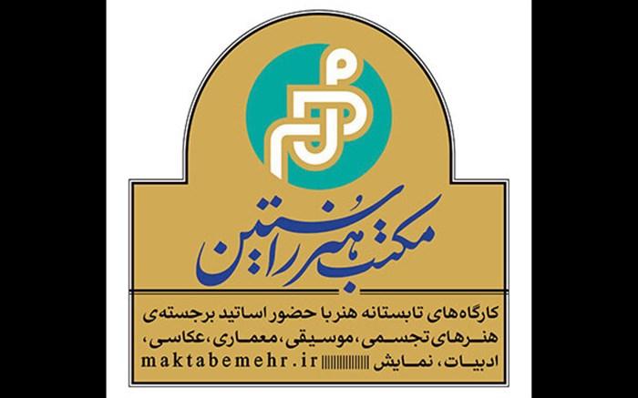 مکتب مهر
