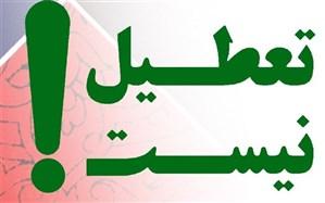 ادارات خوزستان چهارشنبه ۲۹ خرداد تعطیل نیست
