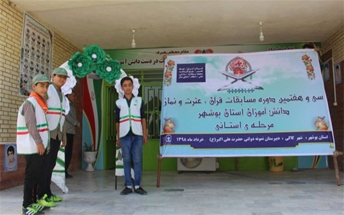 مسابقات قرآن ، عترت و نماز استان بوشهر