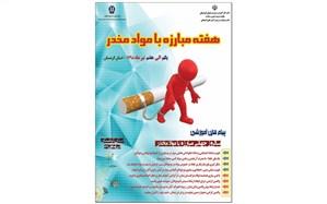 اعلام برنامه های آموزش و پرورش کردستان به مناسبت هفته مبارزه با مواد مخدر