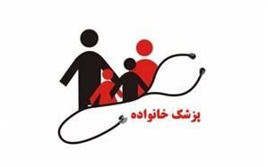 اختیاری شدن پزشک خانواده از ابتدای خردادماه در استان فارس