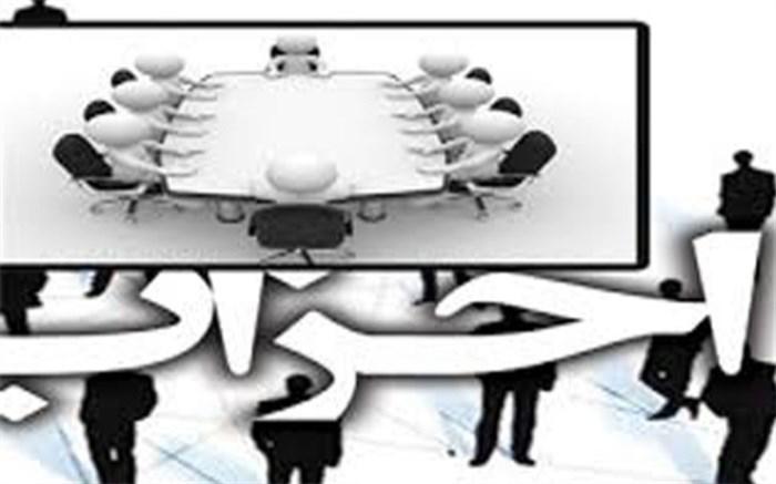 نتخابات شورای مرکزی و بازرسین جمعیت پیشرفت و عدالت