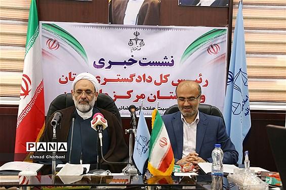 نشست خبری  رئیس کل دادگستری استان و دادستان مرکز مازندران