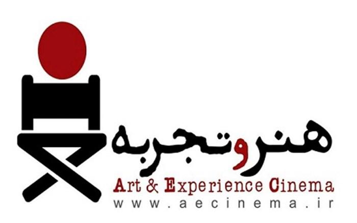 هنر و تجربه