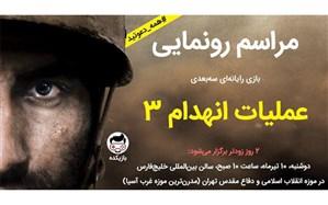 بازی ایرانی «عملیات انهدام ٣» فردا رونمایی میشود