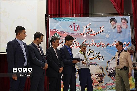 نشست مشترک مجامع اعضا،مربیان و شوراهای دانشآموزی اصفهان