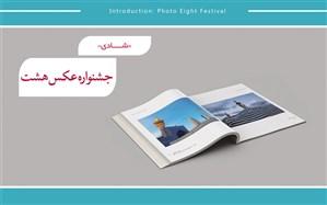 «شادی» موضوع سومین جشنواره عکس «هشت» شد