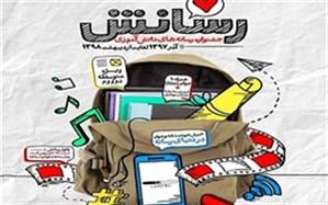 رسانش؛ جشنوارهای با رقابت هزار اثر دانشآموزی برگزار میشود