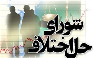 موادی از لایحه «شوراهای حل اختلاف» در هیات دولت تصویب شد