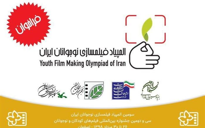 برگزاری سومین المپیاد فیلمسازی نوجوانان ایران در نیشابور