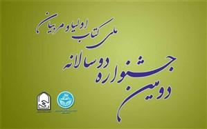 اختتامیه جشنواره ملی کتاب اولیا و مربیان فردا برگزار میشود