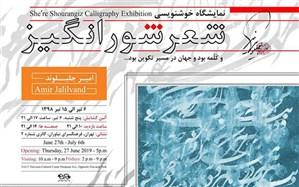 نمایشگاه آثار خوشنویسی جلیلوند در فرهنگسرای نیاوران