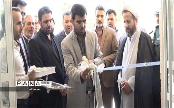 افتتاح دادگاه عمومی بهاباد