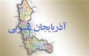 اطلس گردشگری آذربایجان غربی تهیه می شود