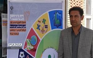 برگزاری جشنواره کشوری تدریس برتر درس تربیت بدنی در کرمانشاه
