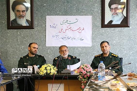 نشست خبری «طرح جهاد همبستگی ملی»