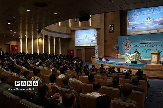 آیین افتتاحیه چهارمین دوره مسابقات قرآن، عترت و نماز فرهنگیان سراسر کشور