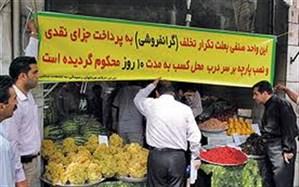 616فقره پرونده گرانفروشی در آذربایجان غربی رسیدگی شد