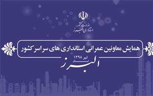 همایش معاونین عمرانی استانداری های سراسر کشور به میزبانی البرز برگزار می شود