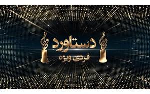 اهدای تندیس دستاورد فردی ویژه در نوزدهمین جشن حافظ