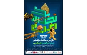 نخستین گردهمایی سازندگان و طراحان مراکز علم ایران برگزار میشود