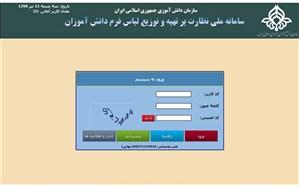 راه اندازی سامانه ی برخط پوشاک دانش آموزی در سیستان وبلوچستان