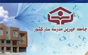 رئیس جامعه خیرین مدرسهساز کشور تعیین شد