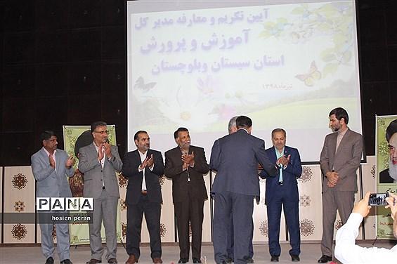 آیین تکریم و معارفه مدیرکل آموزش و پرورش سیستان و بلوچستان